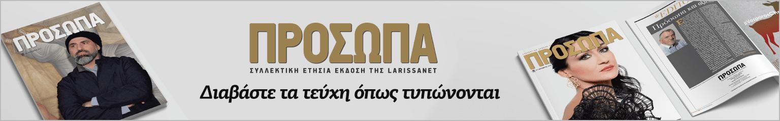 ΠΕΡΙΟΔΙΚΟ ΠΡΟΣΩΠΑ